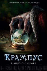 Крампус / Krampus (2015)