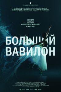 Большой Вавилон / Bolshoi Babylon (2015)