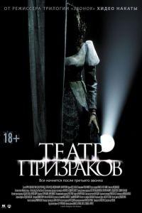 Театр призраков / Gekijo rei (2015)