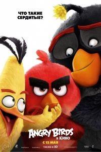 Angry Birds в кино / Angry Birds (2016)