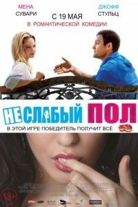 Неслабый пол / The Opposite Sex (2014)
