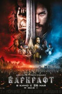 Варкрафт / Warcraft (2016) смотреть онлайн на PC, MacOS, Linux, iOs, Android, Smart TV, WebOs и др.