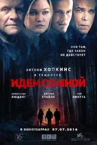 Идём со мной / Go with Me (2015)