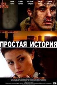 Простая история (2016)