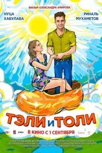 Тэли и Толи (2015)