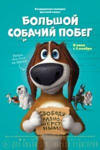Большой собачий побег / Ozzy (2016)