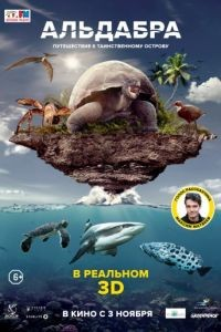 Альдабра. Путешествие к таинственному острову / Aldabra: Once Upon an Island (2015)