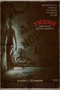 Уиджи. Проклятие доски дьявола / Ouija: Origin of Evil (2016)