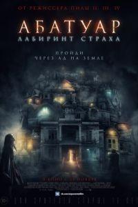 Абатуар. Лабиринт страха / Abattoir (2015)