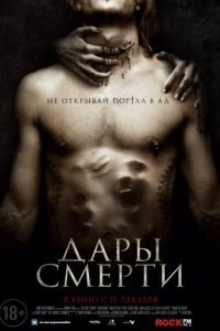 Дары смерти / The Devil's Candy (2015)