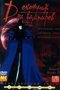 D: Охотник на вампиров / Kyketsuki hant D (1985)