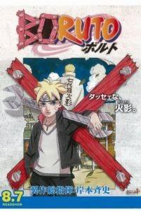 Боруто: Наруто. Фильм / Boruto: Naruto the Movie (2015)