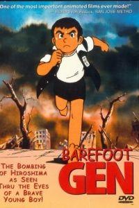 Босоногий Гэн / Hadashi no Gen (1983)