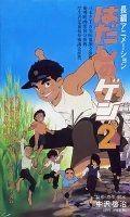 Босоногий Гэн 2 / Hadashi no Gen 2 (1986)