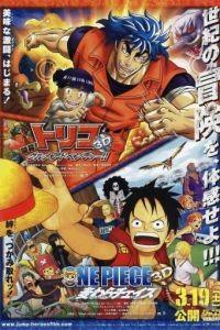 Ван Пис 3D: Погоня за соломенной шляпой / One Piece 3D: Mugiwara cheisu (2011)