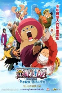 Ван-Пис: Фильм девятый / One piece: Episodo obu choppa + Fuyu ni saku, kiseki no sakura (2008)