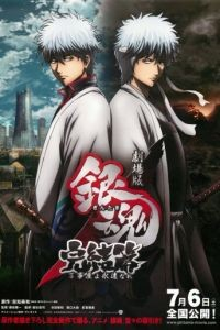 Гинтама 2 / Gekijouban Gintama Kanketsu-hen: Yorozuyayo eien nare (2013)