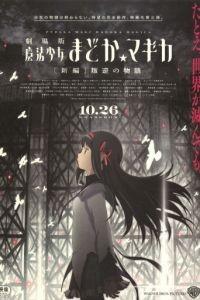 Волшебница Мадока Магика 3 / Gekijouban Mahou shojo Madoka magika Shinpen: Hangyaku no monogatari (2013)