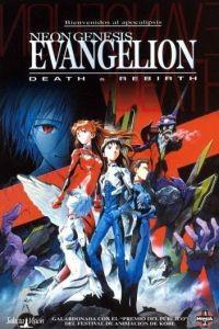 Евангелион: Смерть и перерождение / Shin seiki Evangelion Gekij-ban: Shito shinsei (1997)