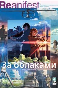 За облаками / Kumo no muk, yakusoku no basho (2004)
