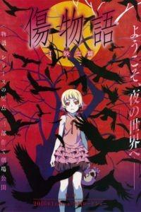 Истории ран / Kizumonogatari (2015)