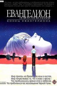 Конец Евангелиона / Shin seiki Evangelion Gekij-ban: Air/Magokoro wo, kimi ni (1997)