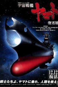 Космический крейсер Ямато 6 / Uch senkan Yamato: Fukkatsuhen (2009)