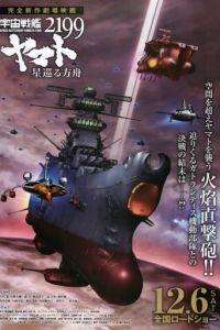 Космический линкор Ямато 2199: Звёздный ковчег / Uchuu Senkan Yamato 2199: Hoshi-Meguru Hakobune (2014)