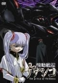 Крейсер Надэсико: Принц тьмы / Kid senkan Nadeshiko: Prince of Darkness (1998)