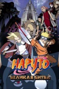 Наруто 2: Великая битва / Gekij-ban Naruto: Daigekitotsu! Maboroshi no chitei iseki dattebayo! (2005)