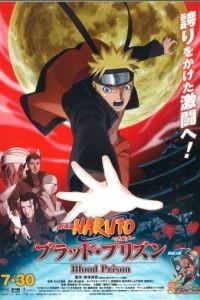 Наруто 8: Кровавая тюрьма / Gekijouban Naruto: Buraddo purizun (2011)