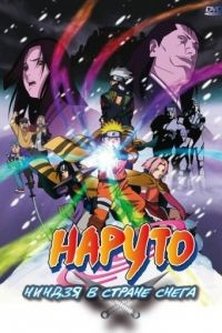 Наруто: Ниндзя в стране снега / Gekij-ban Naruto: Daikatsugeki! Yukihime ninpch dattebayo!! (2004)