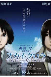 Небесные тихоходы / Sukai kurora (2008)