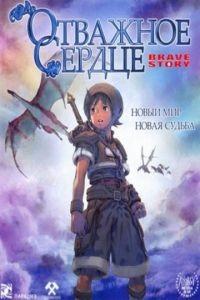 Отважное сердце / Brave Story (2006)