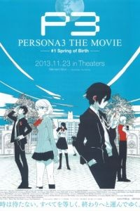 Персона 3: Весна рождения / Persona 3 The Movie: Spring of Birth (2013)