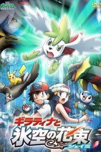 Покемон: Гиратина и Небесный воин / Gekij ban poketto monsut: Daiyamondo & Pru - Giratina to sora no hanataba Sheimi (2008)