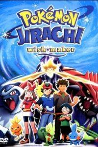 Покемон: Джирачи – исполнитель желаний / Gekijouban Poketto monsut Adobansu jenershon: Nanayo no negaiboshi Jirchi (2003)