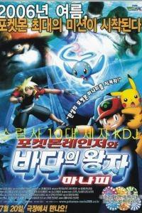 Покемон: Рэйнджер и Храм моря / Pokmon Ranger and the Temple of the Sea (2006)