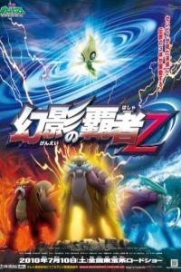 Покемон 13: Повелитель иллюзий Зороарк / Gekijouban Poketto monsut: Daiamondo & Pru - Gen'ei no hasha Zoroku (2010)