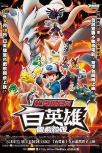 Покемон 14: Виктини и Черный герой – Зекром / Gekijouban Pokketo monsut Besuto wisshu: Bikutini to shiroku eiyuu Reshiramu (2011)