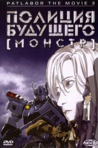 Полиция будущего 3: Монстр / WXIII: Patlabor the Movie 3 (2002)