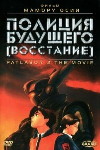 Полиция будущего: Восстание / Kid keisatsu patoreb: The Movie 2 (1993)