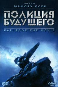 Полиция будущего / Kid keisatsu patoreb: The Movie (1989)