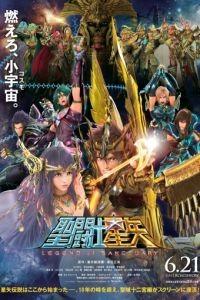 Рыцари Зодиака: Легенда о святилище / Seinto Seiya: Legend of Sanctuary (2014)