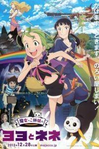 Сестры-колдуньи Йойо и Нэнэ / Majokko shimai no Yoyo to Nene (2013)