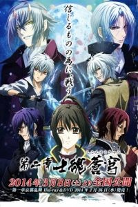 Сказание о демонах сакуры 2 / Hakuouki Movie 2: Shikon Soukyuu (2014)