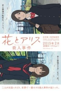 Случай Ханы и Элис / Hana to Arisu satsujin jiken (2015)