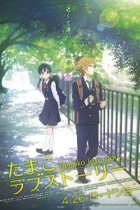 История любви Тамако / Tamako rabu sutori (2014)