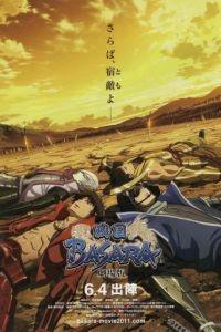 Эпоха смут: Последняя вечеринка / Gekijouban Sengoku basara: The Last Party (2011)