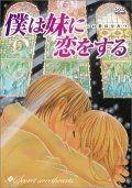 Я люблю свою сестренку / Boku wa imouto ni koi wo suru: Secret sweethearts - Kono koi wa himitsu (2005)